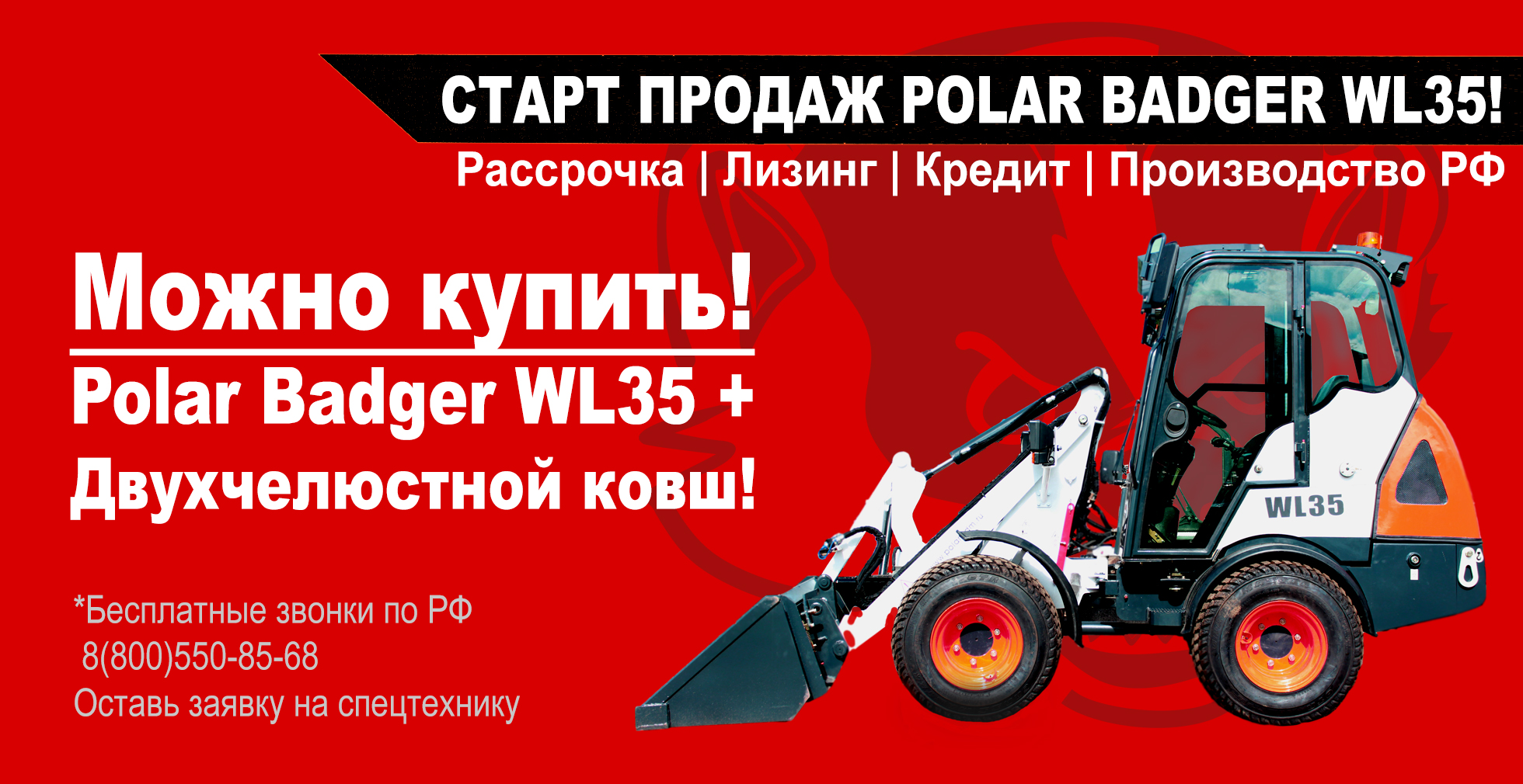Шаблон-слайдера-старт-продаж-на-Polar-Badger